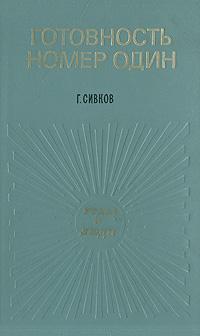 таким образом в книге Г. Сивков