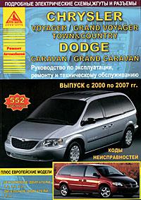 Chrysler Voyager / Dodge Caravan. Руководство по эксплуатации, ремонту и техническому обслуживанию chrysler voyager iv 2001 2008
