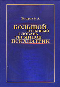 В. А. Жмуров Большой толковый словарь терминов психиатрии