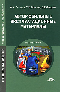 А. А. Геленов, Т. И. Сочевко, В. Г. Спиркин. Автомобильные эксплуатационные материалы