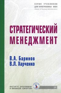 В. А. Баринов, Л. Харченко Стратегический менеджмент