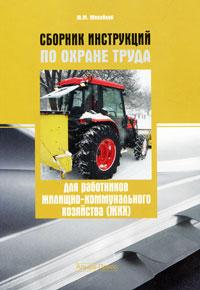 Ю. М. Михайлов Сборник инструкций по охране труда для работников жилищно-коммунального хозяйства