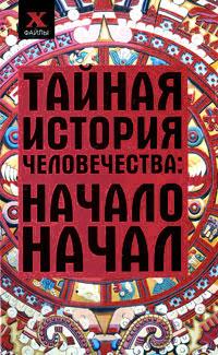 Сергей Мальцев Тайная история человечества. Начало начал татьяна попкова феномены мира детства