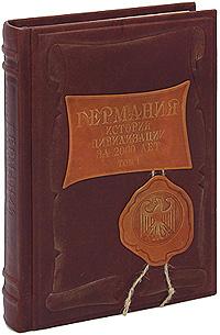 Иоганн Шерр Германия. История цивилизации за 2000 лет. В 2 томах. Том 1 (подарочное издание)