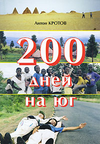 Антон Кротов. 200 дней на юг