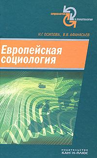 Н. Г. Осипова, В. В. Афанасьев Европейская социология