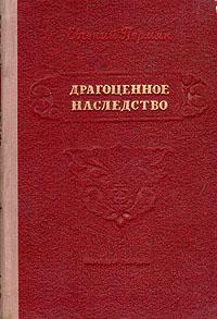Драгоценное наследство издательство молодая гвардия густав малер