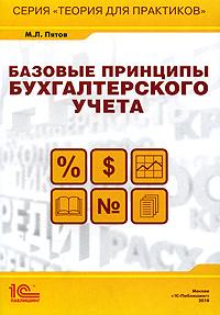 Базовые принципы бухгалтерского учета
