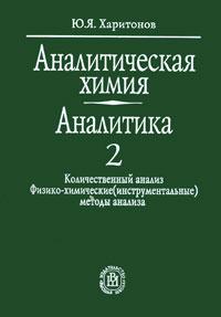 Аналитическая химия (аналитика). В 2 книгах. Книга 2. Количественный анализ. Физико-химические (инструментальные) методы анализа