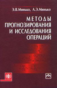 Э. В. Минько, А. Э. Минько. Методы прогнозирования и исследования операций