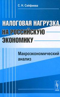 Налоговая нагрузка на российскую экономику. Макроэкономический анализ
