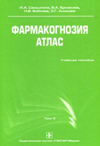 Фармакогнозия. Атлас. В 3 томах. Том 3