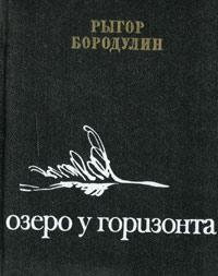 так сказать в книге Рыгор Бородулин