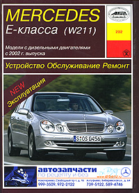 И. А. Карпов Mercedes E-класса (W 211). Устройство, обслуживание, ремонт и эксплуатация