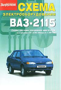 Константин Пятков Схема электрооборудования ВАЗ-2115 купить ваз 21213 в украине