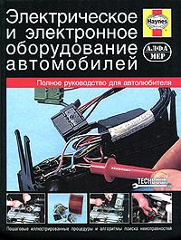 М. Рэндалл Электрическое и электронное оборудование автомобилей
