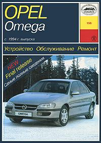 Opel Omega В. Устройство, обслуживание, ремонт и эксплуатация