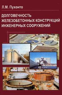 Долговечность железобетонных конструкций инженерных сооружений