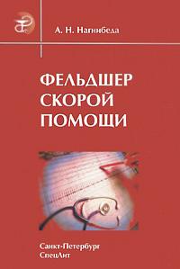 А. Н. Нагнибеда Фельдшер скорой помощи футляр укладка для скорой медицинской помощи купить в украине