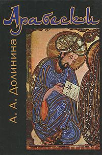 Анна Долинина Арабески