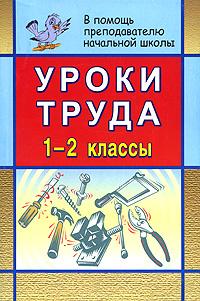 Уроки труда. 1-2 классы