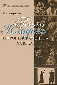 Поль Клодель и европейская сцена XX века