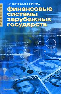 Финансовые системы зарубежных государств