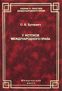 как бы говоря в книге О. В. Буткевич