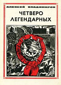 образно выражаясь в книге Алексей Владимиров