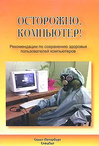 Осторожно, компьютер! Рекомендации по сохранению здоровья пользователей компьютеров