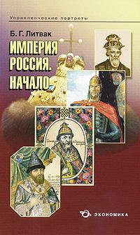 Империя России. Начало