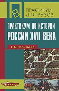 Практикум по истории России XVII века
