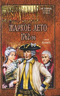 Скачать Жаркое лето 1762-го быстро