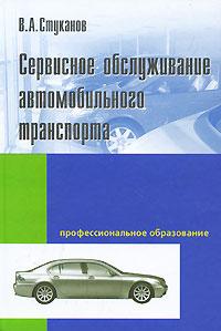 В. А. Стуканов Сервисное обслуживание автомобильного транспорта частные объявления куплю малярное оборудование для автосервиса