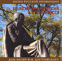 Великий Достоевский в Старой Руссе