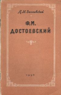 Ф. М. Достоевский
