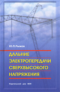 Дальние электропередачи сверхвысокого напряжения