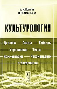 Культурология. Диалоги, схемы, таблицы, упражнения, тесты, комментарии, рекомендации, исследования