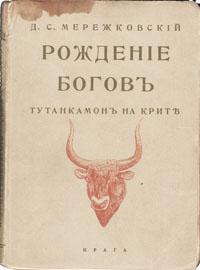 Рождение богов. Тутанхамон на Крите0120710Прижизненное издание. Прага, 1925 год. Издательство Пламя. Оригинальная обложка. Сохранность хорошая. «... – Да, от всего спасал талисман, – заговорил он опять, – от огня, от яда, от зверя; от одного не спас…– От чего? – спросила она. Он не ответил, и она поняла: «От тебя». Оба закутаны были в звериные шкуры: он – в рыжую, львиную, с пастью на голове вместо шлема; она – в седую, волчью, со шлемом хоревым. У обоих – охотничьи копья в руках, луки и колчаны за спиною. Трудно было узнать, кто мужчина, кто женщина.Скинув львиную пасть с головы, он поднес руку к шее.– Болит? – спросила она.– Не очень. Что это за рана – царапина! Пастухом, в Халихалбате, хаживал на львов с одной палицей. Раз только ощенившаяся львица задрала; след когтей и сейчас на спине. Ну, да я тогда покрепче был, помоложе...»