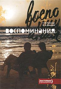 Г. М. Киянская, И. А. Киянский. Воспоминания