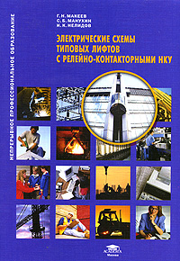 Электрические схемы типовых лифтов с релейно-контакторными НКУ