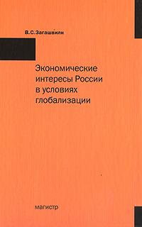 Экономические интересы России в условиях глобализации