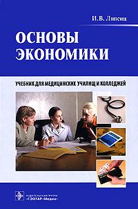 Основы экономики (+ CD-ROM)