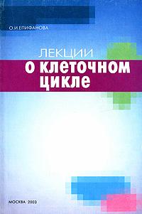 О. И. Епифанова Лекции о клеточном цикле