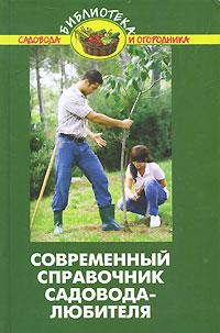 В. В. Бурова Современный справочник садовода-любителя