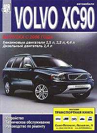 М. П. Сизов, Д. И. Евсеев Volvo XC90. Устройство, техническое обслуживание, руководство по ремонту