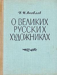 О великих русских художниках