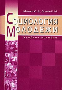 Ю. В. Манько, К. М. Оганян Социология молодежи
