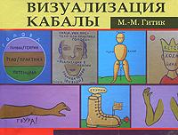 М. -М. Гитик Визуализация Кабалы