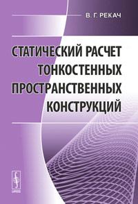 Владимир Рекач Статический расчет тонкостенных пространственных конструкций программа расчета среднесменных концентраций